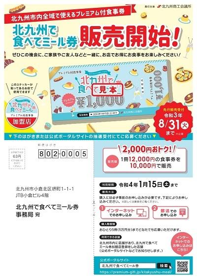 北九州で食べてミール券販売開始!_400-0001
