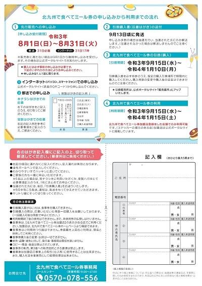 北九州で食べてミール券販売開始!_400-0002