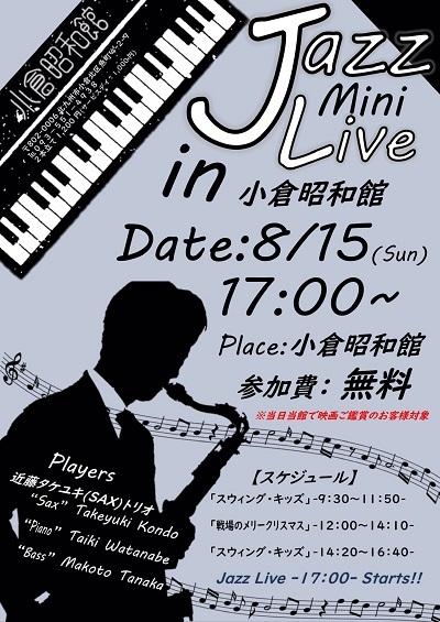 Jazz mini Live in 昭和館