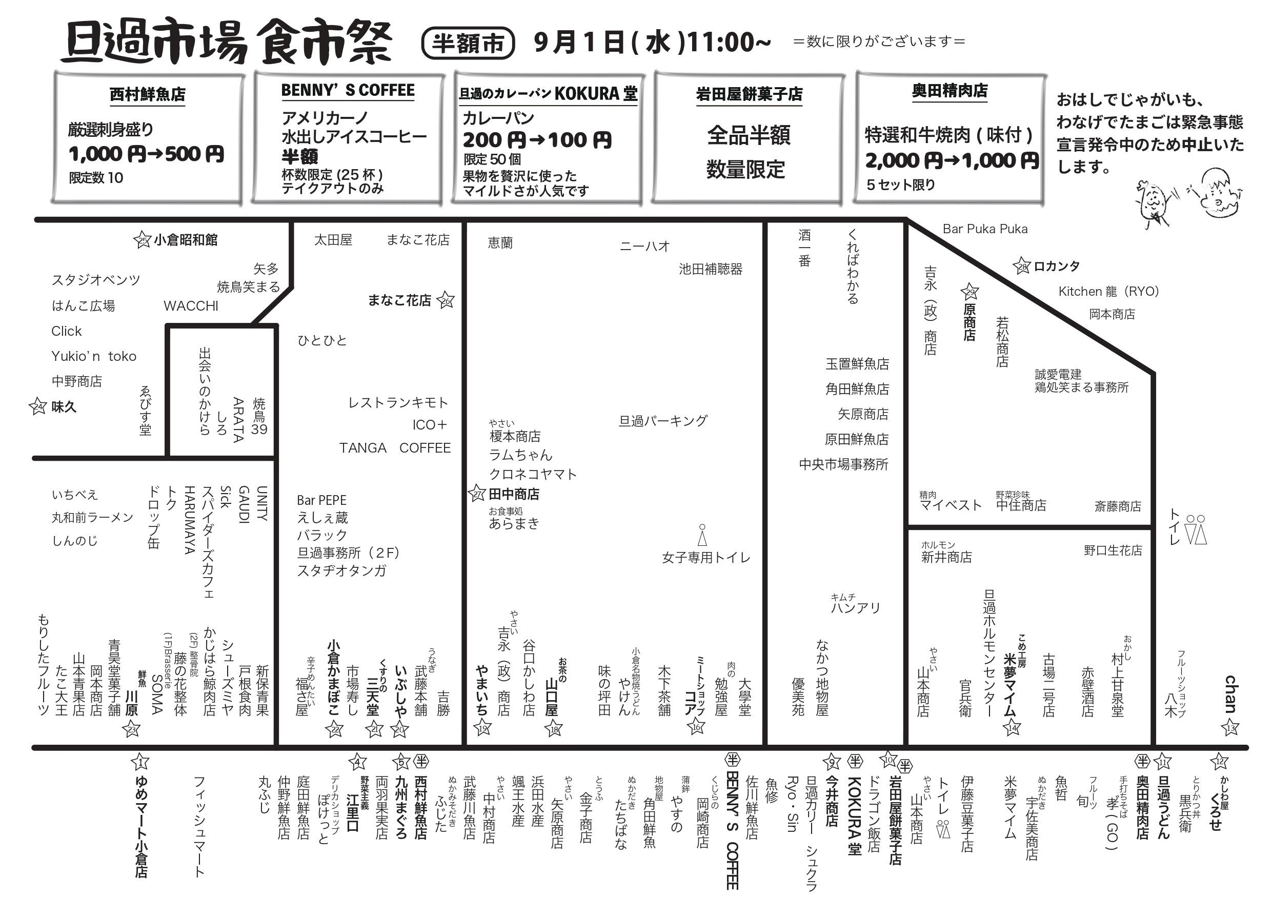 shokuichisai_2021-09-1