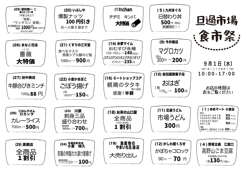 shokuichisai_2021-09-2