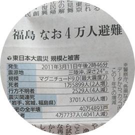 3 福島なお4万人避難