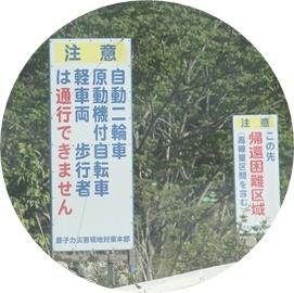 7 通行禁止帰還困難区域