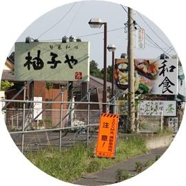 9 つぶれた柚子屋