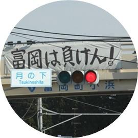 10 富岡は負けん