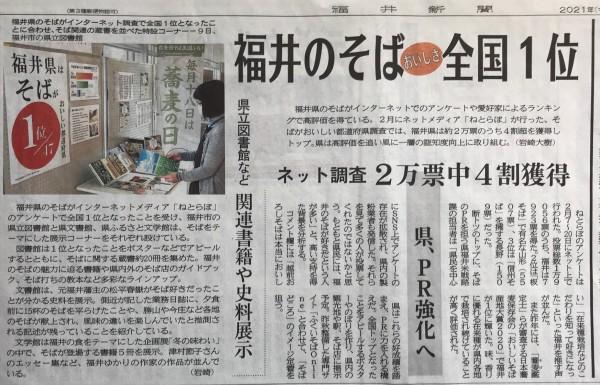 福井新聞202103010