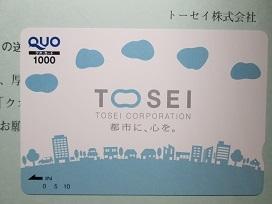 トーセイクオ2021.3