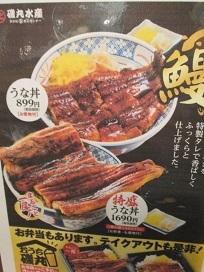 磯丸鰻丼2021.4
