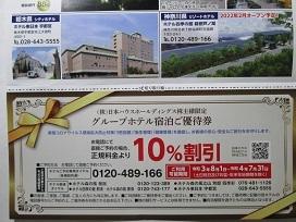 日本ハウス2021.7