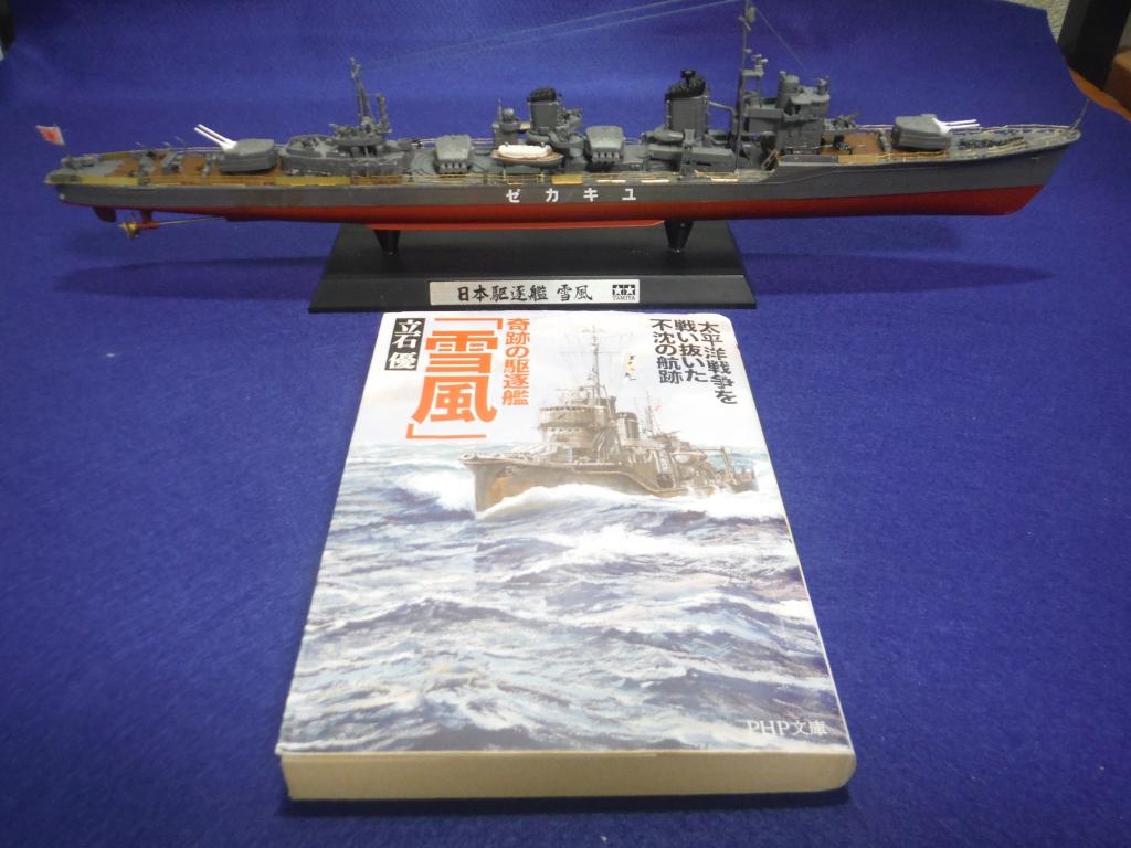 YukikazeShipNovel