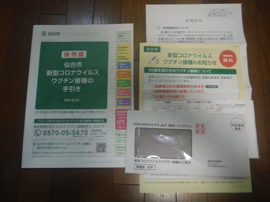 新コロ接種券仙台市ジョバンニ