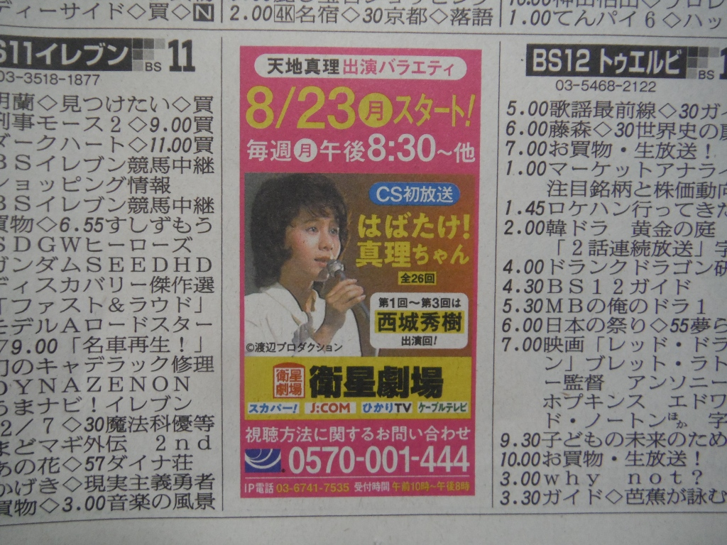 20210821AsahiNPTVMariAmachi