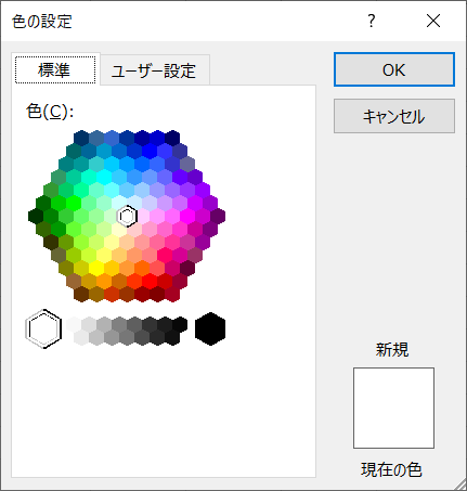 その他の色(カラーパレット)1