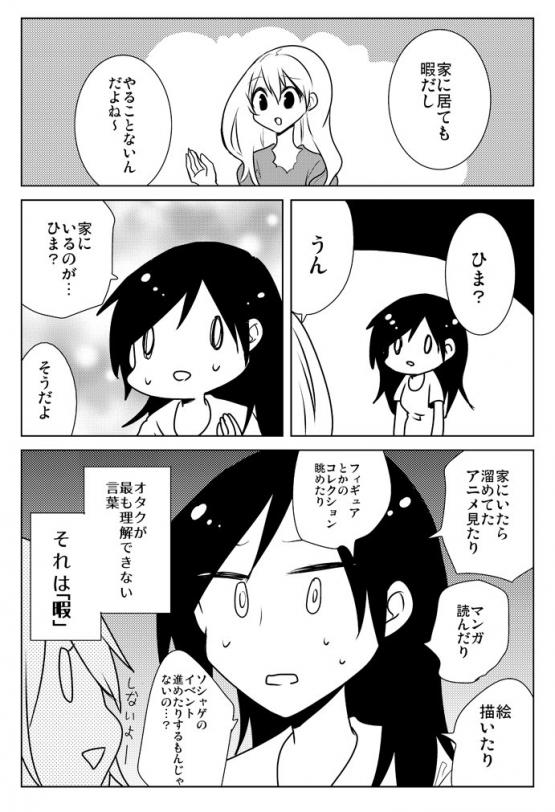 C4SoTg-UMAINekO.jpg