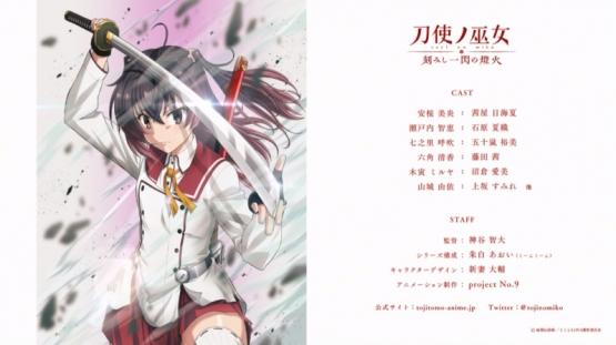 ソシャゲ『刀使ノ巫女 刻みし一閃の燈火』アニメ化決定! OVA前編・後編 2020年先行放送・配信 決定!