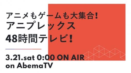 アニプレックスの大型番組「アニメもゲームも大集合!『アニプレックス48時間テレビ』」が、3月21~22日にAbemaTVで配信
