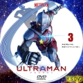ULTRAMAN(ウルトラマン) dvd3