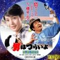 男はつらいよ 寅次郎恋愛塾 HDリマスター版(第35作) dvd