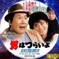 男はつらいよ 幸福の青い鳥 HDリマスター版(第37作) dvd