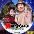 男はつらいよ 寅次郎サラダ記念日 HDリマスター版(第40作) dvd